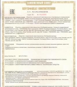 Сертификат соответствия насосной станции «Гидро»